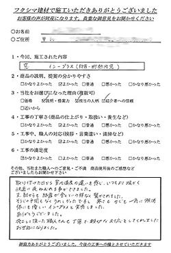 熊本県熊本市の内窓(二重窓)リフォーム施工例のお客様の声の手書き画像です。