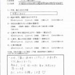 熊本県菊池市の網戸取り付け・張り替えリフォーム施工例のお客様の声の手書き画像です。