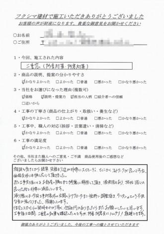 熊本県合志市の内窓(二重窓)リフォーム施工例のお客様の声の手書き画像です。