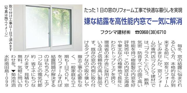 熊日すぱいす プラスト 内窓 二重窓