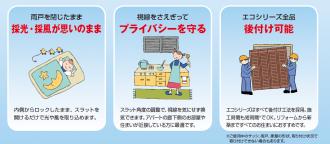 エコアマド カタログ (2)