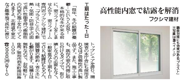 リビング熊本 プラスト 内窓