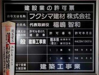 菊池神社お守り 建設業許可票